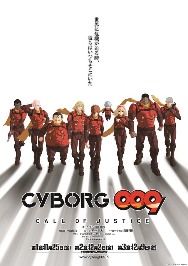 cyborg-009-call-of-justice-poster
