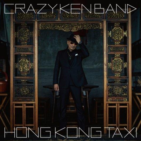 Crazy Ken Band - Hong Kong Taxi