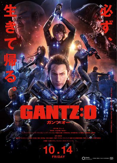 Gantz: O (Cartaz divulgação)