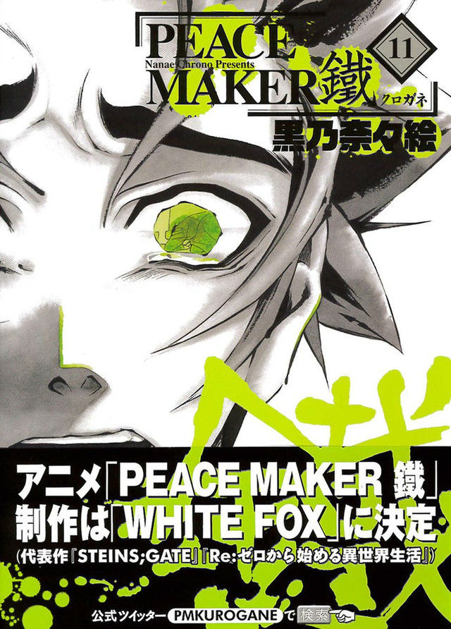 peace make kurogane annonuce new anime white fox