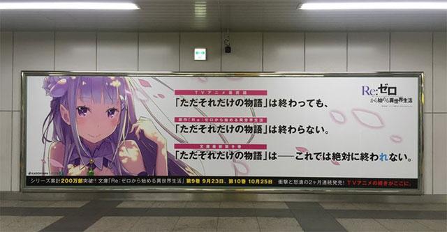 re-zero-announce-akihabara