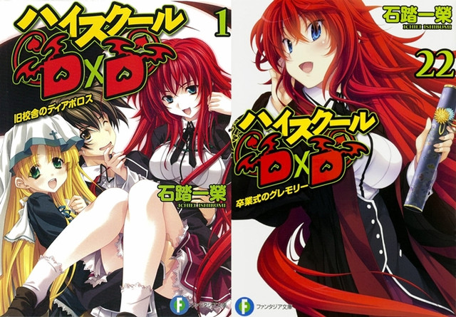 high-school-dxd-light-novel