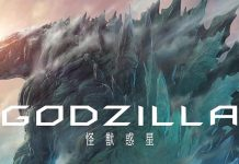 godzdilla monster planet netflix