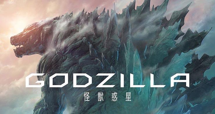 Godzilla: Monster Planet chega ao catálogo da Netflix