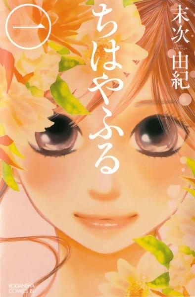 Volume 1 de Chihayafuru