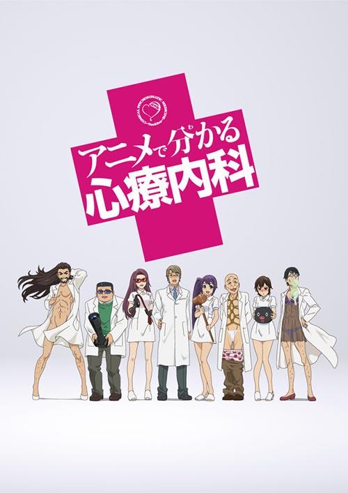 Anime de Wakaru Shinryounaika poster
