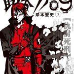 sukedachi 09 manga vol 1