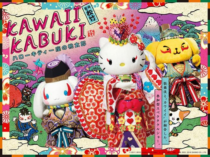 hello kitty kabuki stage play