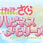 sakura card captors happiness memories