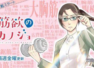 Sujiyoku no Kanojo
