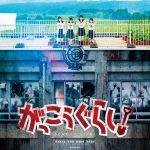 school live gakkou gurashi poster