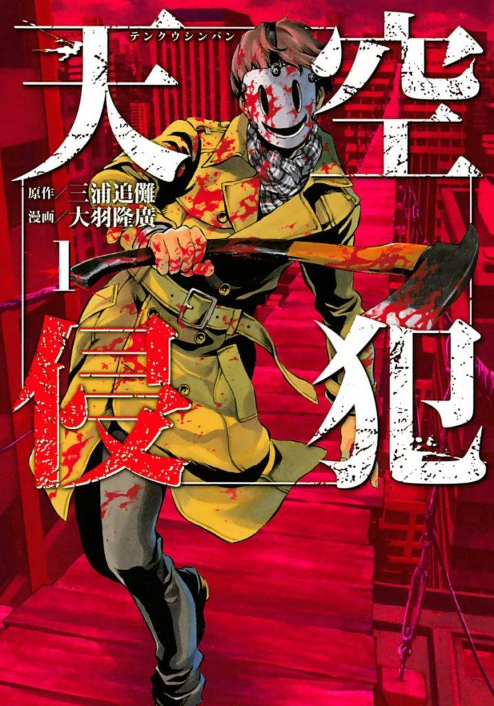 Tenkuu Shinpan (High-rise Invasion) capa japonesa