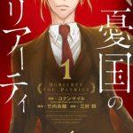 Yuukoku no Moriarty (Moriarty the Patriot) capa japonesa