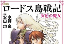 lodoss war novel 1