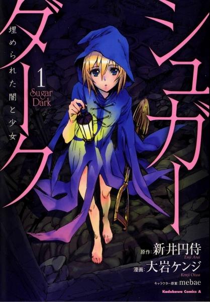 Sugar Dark Umerareta Yami to Shoujo capa internacional