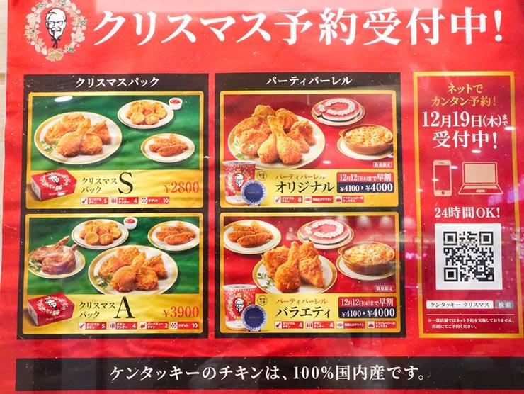 Menu de Natal do KFC