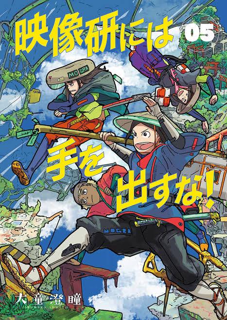 Eizouken volume 5