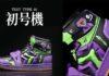 Evangelion 01 X ZJAGGER