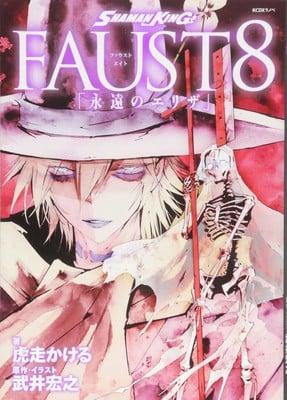 Faust8: Eien no Eliza novel