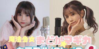 singing cosplayer hikari amelia khor
