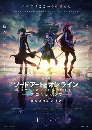 sword Art Online Progressive Aria of Starless Night poster