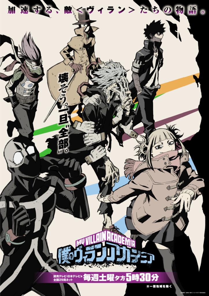 My Hero Academia Novo Visual