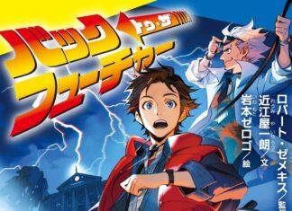 Pôster De Volta para o Futuro Light Novel