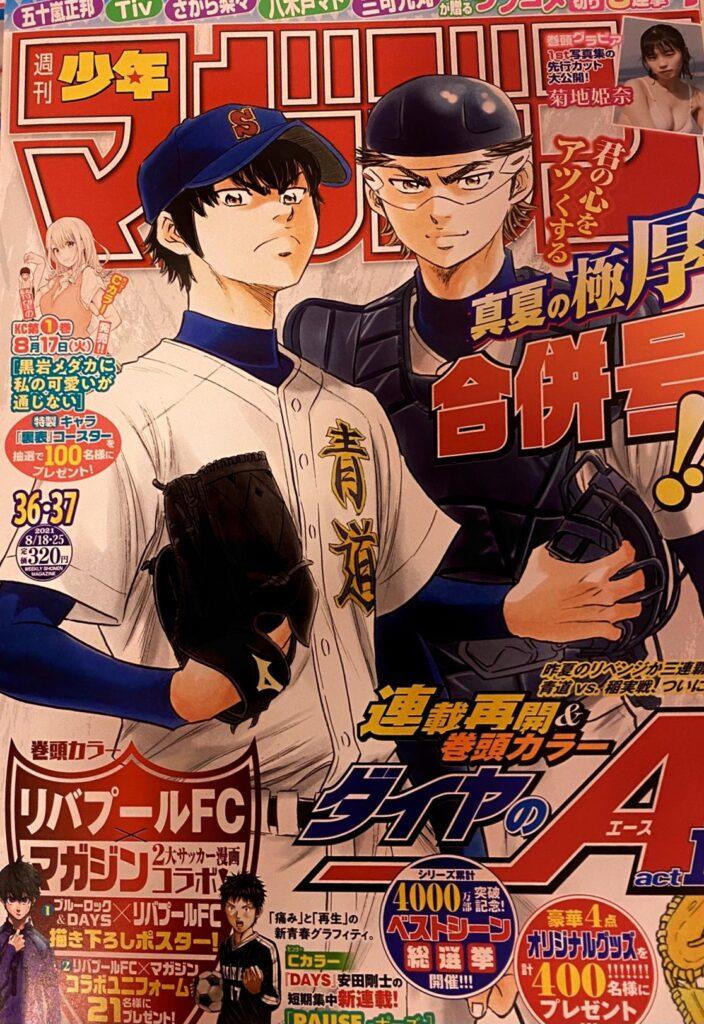 Shonen Magazine Cover