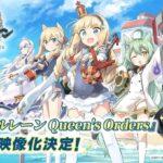 azur lane queens order