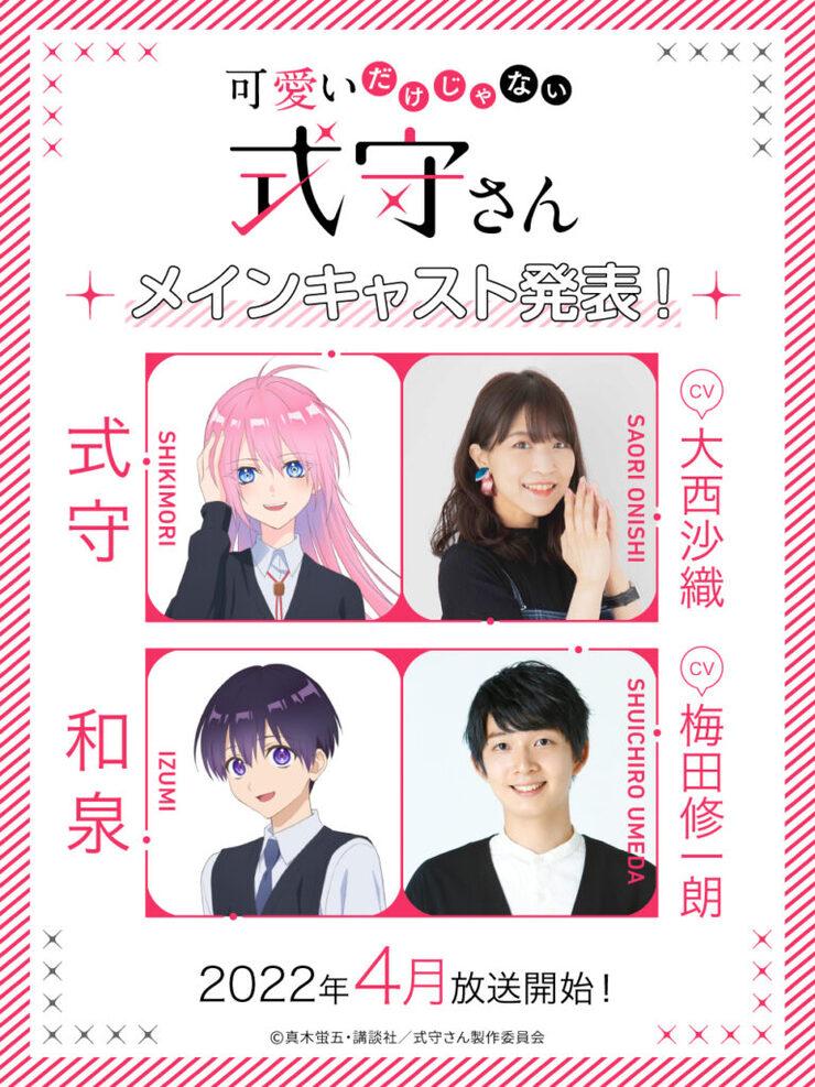 Shikimoris-Not-Just-a-Cutie-Anime-Cast